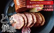 【飛騨・美濃けんとん】けんとん豚肩ロース肉とろ焼豚(小分け)