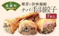 ナバ手羽餃子(7本入)
