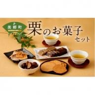 栗のお菓子セット(栗きんとん、栗ようかん、栗の渋皮煮など)