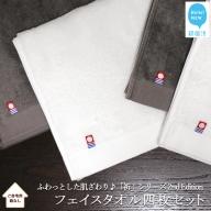 【Hello!NEW タオル】フェイスタオル四枚セット 「祈」シリーズ 2nd Edition(チャコール&ホワイト)(ご自宅用)