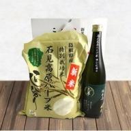 純米酒 邑華&ハーブ米 コシヒカリセット