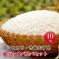 令和2年産!邑南町産コシヒカリ・きぬむすめ食べ比べセット10kg