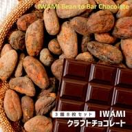 IWAMIクラフトチョコレート3種8枚セット