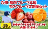 C047.先行受付【人気】九州・福岡フルーツ王国.旬のフルーツ定期便Gセット
