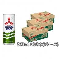人気炭酸飲料三ツ矢サイダー250ml×60本(3ケース)