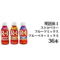 明治R-1ドリンク ストロベリー・フルーツミックス・アセロラ&ブルーベリー 36本