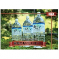 <定期便:年12回>霧島のおいしい水2L  31-SCA03