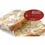 ごろごろ須木栗の贅沢テリーヌ<10枚:お菓子の国たんぽぽ> 31-STP02