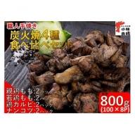 鶏炭火焼き4種食べ比べセット<100g×8P:小林養鶏> 31-SYY02