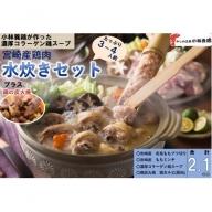 コラーゲンたっぷり水炊きセット<4~5人前:小林養鶏> 31-SYY03