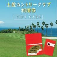 土佐カントリークラブ ご利用券 3,000円