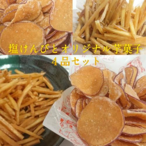 RK030塩けんぴとオリジナル芋菓子4品セット