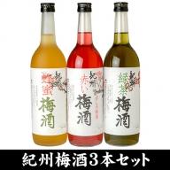 (B001)紀州3色梅酒/720ml3本セット化粧箱入/【赤い梅酒】【緑茶梅酒】【蜂蜜梅酒】/中野BC