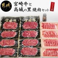 宮崎牛と「高城の里」焼肉3.6kgセット(スパイス付)_AJ-8401