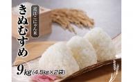 近江こにゃん米「きぬむすめ」9kg(4.5kg×2)