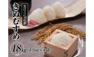 近江こにゃん米「きぬむすめ」18kg(4.5kg×4)
