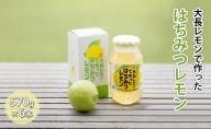 大長レモンで作ったはちみつレモン570g×6本