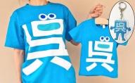 呉氏Tシャツ(おとな用4サイズ)・キーホルダーセット