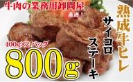 熟成牛ヒレサイコロ ステーキ 800g 配達不可:北海道・沖縄・離島