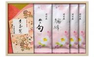 H28年度農林水産大臣賞受賞専門店の 遠州森の茶堪能セット