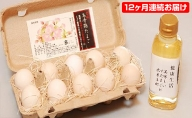 遠州森町で育った烏骨鶏卵+酢卵用のお酢セット(12ケ月連続お届け)
