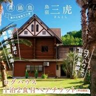 6-02 島宿三虎ログハウス1泊2食付ペアチケット