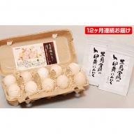 遠州森町で育った烏骨鶏卵+黒烏骨鶏のにんにく卵黄セット(12ケ月連続お届け)
