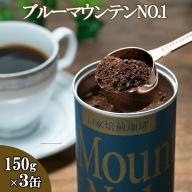 【お歳暮専用】D-301 ゴールデンギフトセット(ブルーマウンテンNO.1)コーヒー150g×3缶