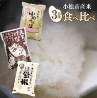 010116. 【小松産米人気3品種】小松のお米食べ比べセット