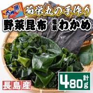 菊栄丸の野菜昆布と湯通し塩蔵わかめセット_kiku-339