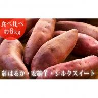 サツマイモ(紅はるか、安納芋、シルクスイート)約6kg
