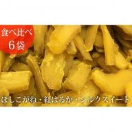 干し芋 食べくらべ 6袋セット