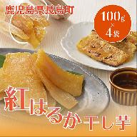 紅はるか干し芋100g×4袋_azuma-248