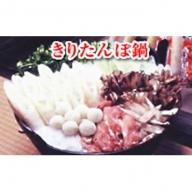 【冬のごちそう 出荷期間限定!!】きりたんぽ鍋セット(3~4人前)<おがよし商店>