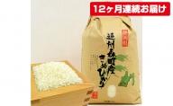 遠州森町産キヌヒカリ 精米10kg(12カ月連続お届け)