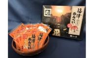 ふくつ観光協会オリジナル★福津めんべい 鯛茶漬味4箱[A2162]