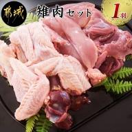 高タンパク低カロリー!雉肉1羽セット_MJ-3204