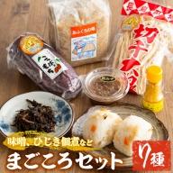 おふくろの味 まごころセット_san-45