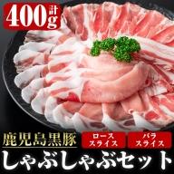 鹿児島黒豚しゃぶしゃぶセット_chuzan-2871