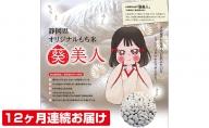 森町産「葵美人」もち米10kg(12カ月連続お届け)