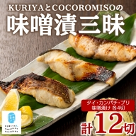 KURIYAとCOCOROMISOの味噌漬三昧_kuriya-325