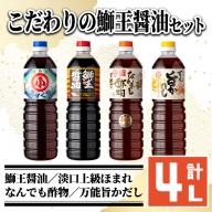 小川醸造 こだわりの鰤王醤油セット_ogawa-317