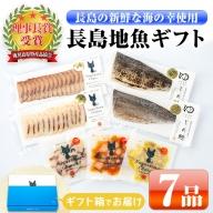 夢一水産 長島地魚ギフト(7品)_yume-335