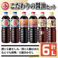 小川醸造 こだわりの醤油セット_ogawa-315