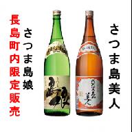 本格焼酎 さつま島美人・島娘セット(1,800mlの2本入り)_nagashima-319