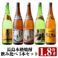 長島本格焼酎 飲み比べ5本セット_nagashima-320