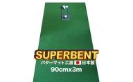 ゴルフ練習用・SUPER-BENTパターマット90cm×3mと練習用具(パターマット工房 PROゴルフショップ製)<高知市共通返礼品>