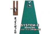 ゴルフ練習用・最高速EXPERTパターマット30cm×3mと練習用具(パターマット工房 PROゴルフショップ製)<高知市共通返礼品>