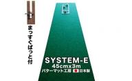 ゴルフ練習用・最高速EXPERTパターマット45cm×3mと練習用具(パターマット工房 PROゴルフショップ製)<高知市共通返礼品>