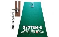 ゴルフ練習用・最高速EXPERTパターマット90cm×3mと練習用具(パターマット工房 PROゴルフショップ製)<高知市共通返礼品>